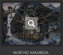 MORINO KAKUREGA・森のかくれが