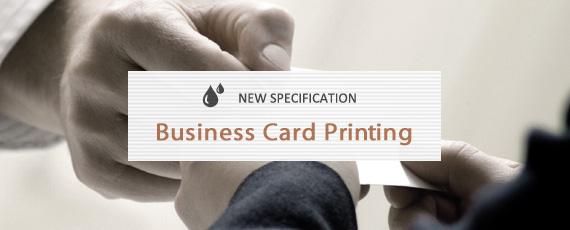 名刺印刷の仕様について